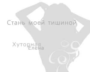 Хуторная Елена Стань моей тишиной Миниатюра