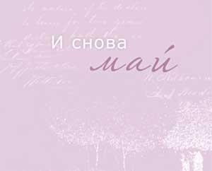 Хуторная Елена И снова май Миниатюра