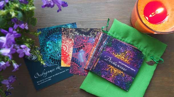 Душевные подарки интуитивные карты Достижение