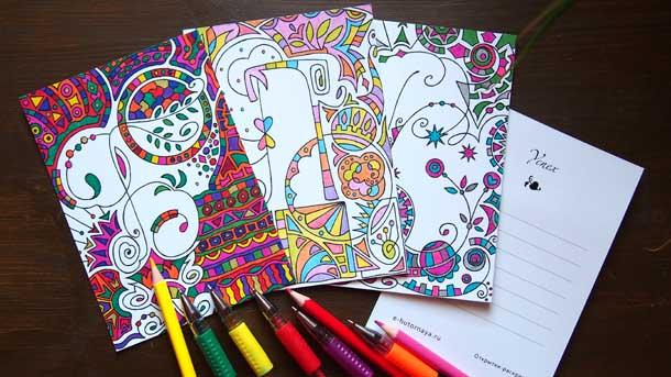 Подарки от жизни - открытки-раскраски антистресс