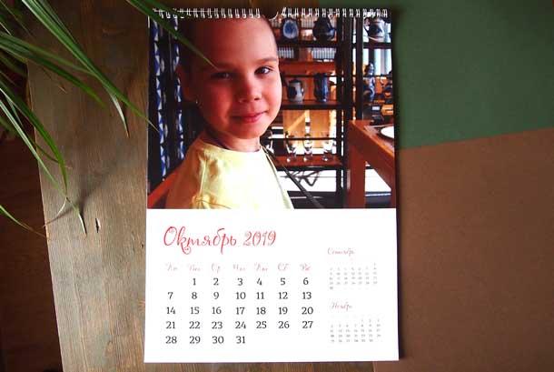 Интересные подарки для женщин Календарь Сентябрь