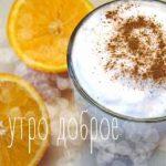 Апельсиновый раф — готовим дома