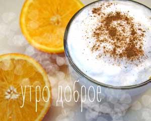 Апельсиновый раф с корицей Миниатюра