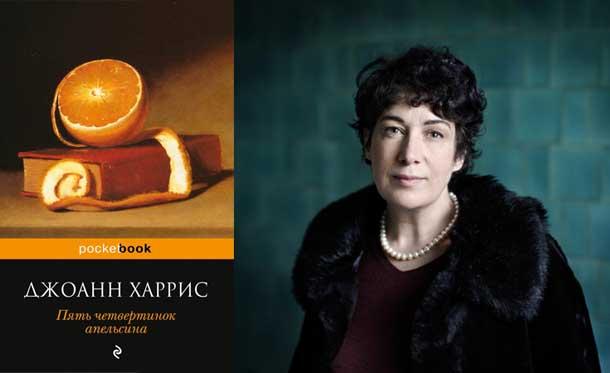 Интересные современные книги Пять четвертинок апельсина