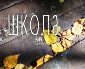 Второй иностранный язык в школе Осенние листья