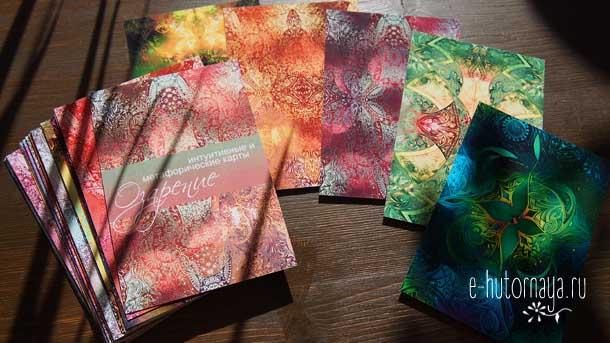 Новогодние подарки 2020 Интуитивные и метафорические карты восемь карт