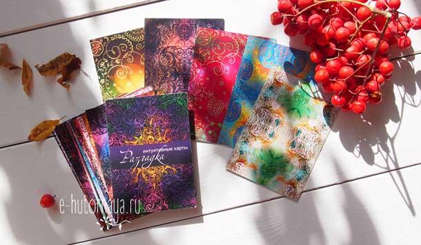 Новогодние подарки 2020 Интуитивные и метафорические карты Разгадка с рябиной