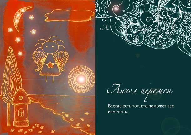 Ангел-хранитель метафорические ресурсные карты Ангел перемен
