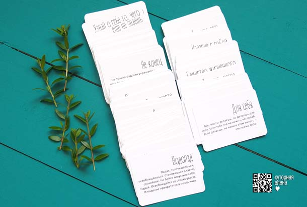 Метафорические карты набор текстов Все карточки веером