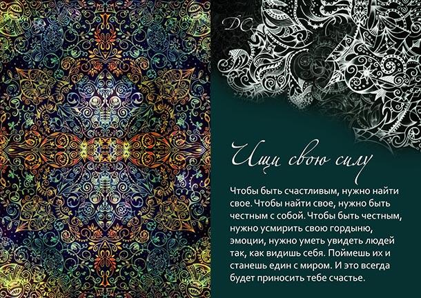 Электронные метафорические карты Дивный сад моей души Ищи свою силу