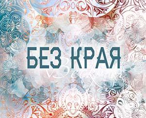 Без края Хуторная Елена электронная книга Миниатюра