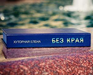 Без края Вескрая книга Хуторной Елены Миниатюра