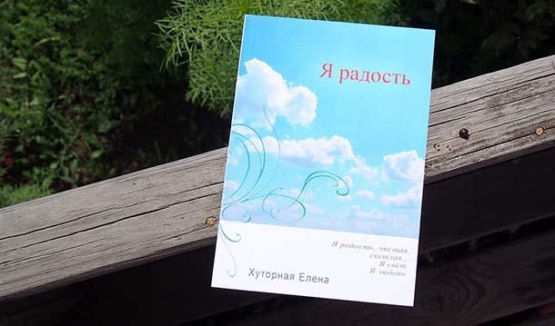Я радость - бумажная книга обложка на перилах беседки