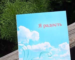 Я радость - бумажная книга Миниатюра