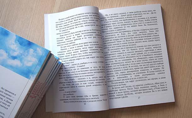 Я радость - бумажная книга разворот