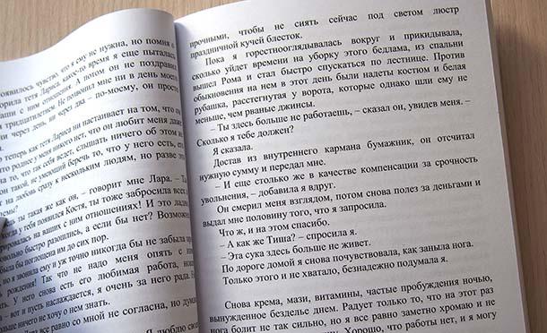 Я радость - бумажная книга страница книги