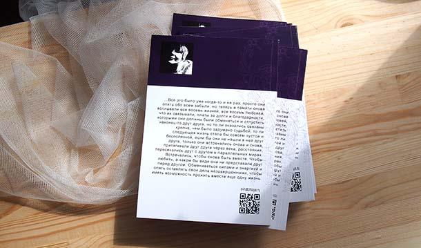 Буду кошкой - печатное издание Оборотная сторона книги