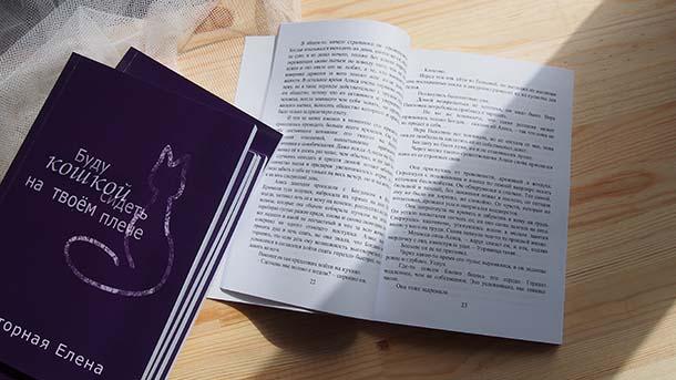 Буду кошкой - печатное издание Разворот книги