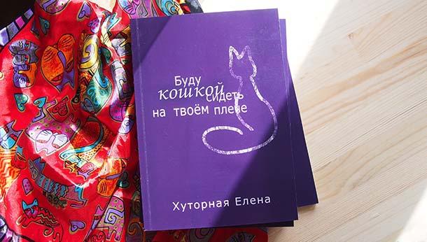 Буду кошкой - печатное издание Обложка книги