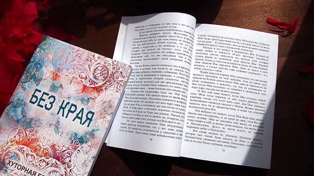 Без края - печатное издание Разворот книги