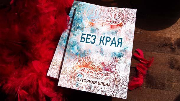Без края - печатное издание Обложка