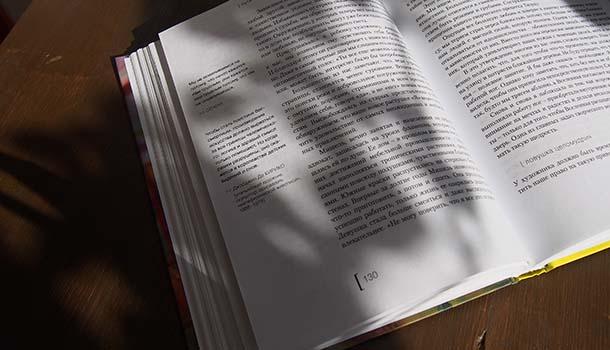 Что почитать интересного Раскрытая книга