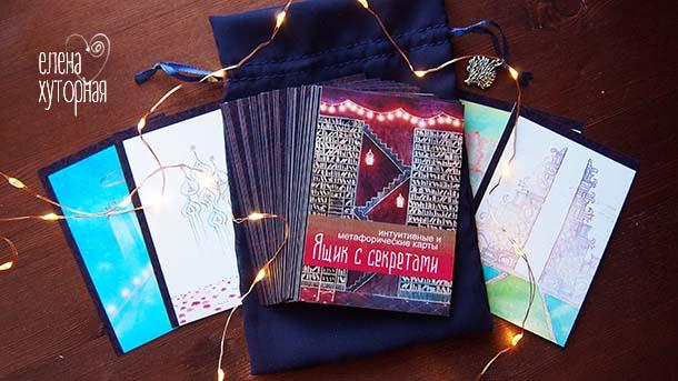 Ящик с секретами метафорические карты Карты в шифоновом мешочке