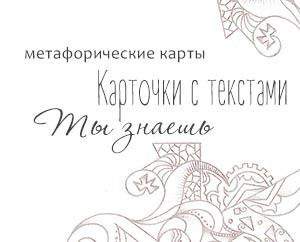 Электронные карты карточки с текстами Миниатюра