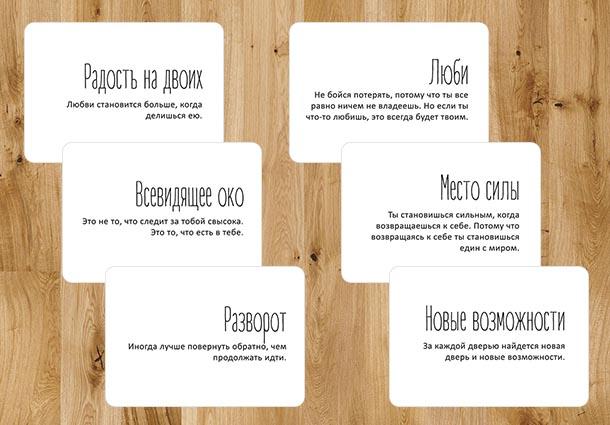Электронные карты карточки с текстами набор из шести карт