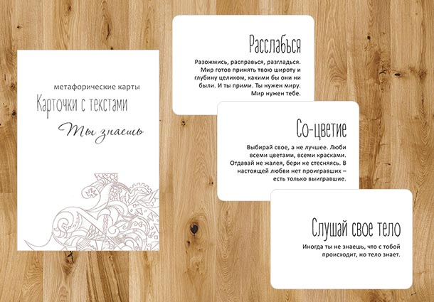 Электронные карты карточки с текстами и с обложкой