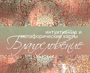 Электронные метафорические карты Благословение Миниатюра