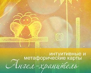 Электронные метафорические карты Ангел-хранитель Миниатюра