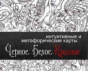 Электронные метафорические карты Черное Белое Красное Миниатюра