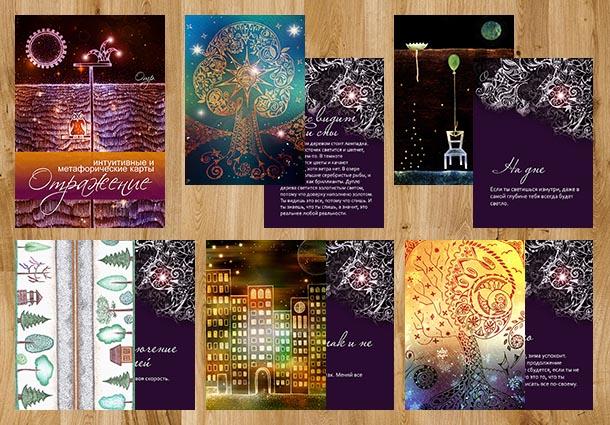 Отражение Электронные метафорические карты Пять карт с обложкой